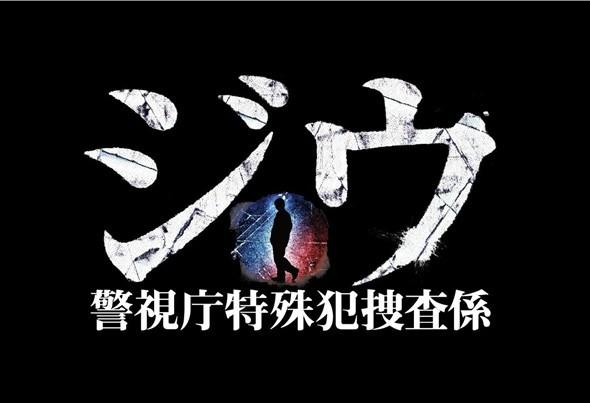 ジウ 警視庁特殊犯捜査係