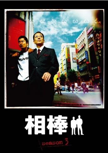 [DVD] 相棒 season 3