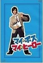 [DVD] マイ★ボス マイ★ヒーロー