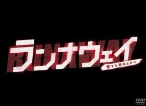 [DVD] ランナウェイ~愛する君のために「邦画 DVD  日本のTVドラマ」