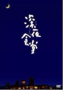 [DVD] 深夜食堂 DVD-BOX 2