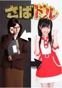 [DVD] さばドル
