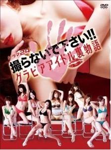 [DVD] 撮らないで下さい!!グラビアアイドル裏物語