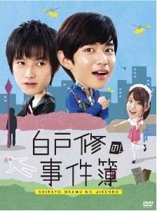 [DVD] 白戸修の事件簿