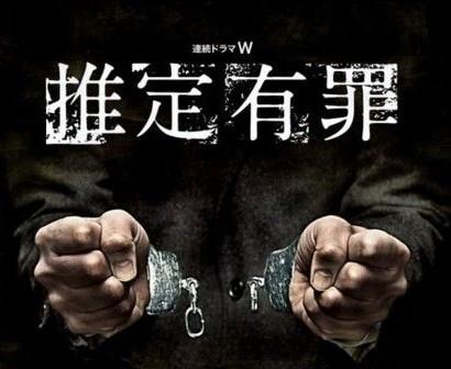 [DVD] 推定有罪