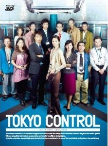 [DVD] TOKYOコントロール 東京航空交通管制部