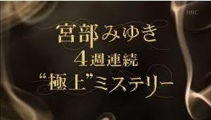 [DVD] 宮部みゆき 4週連続