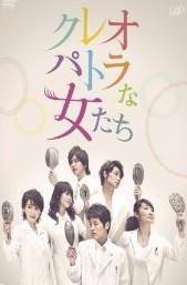 [DVD] クレオパトラな女たち