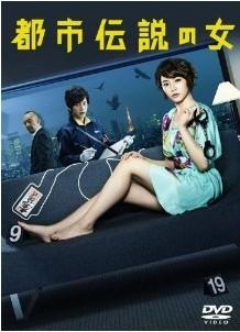 [DVD] 都市伝説の女
