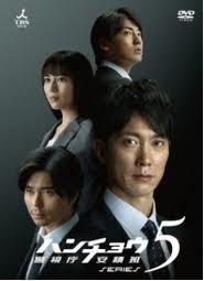 [DVD] ハンチョウ~警視庁安積班~ シリーズ 5