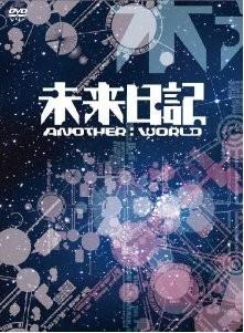 [DVD] 未来日記-ANOTHER:WORLD-