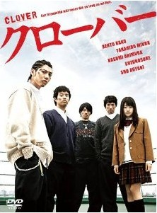 [DVD] クローバー