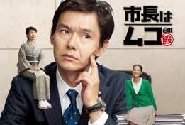 [DVD] 市長はムコ殿