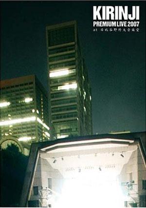 KIRINJI PREMIUM LIVE 2007 at 日比谷野外大音楽堂