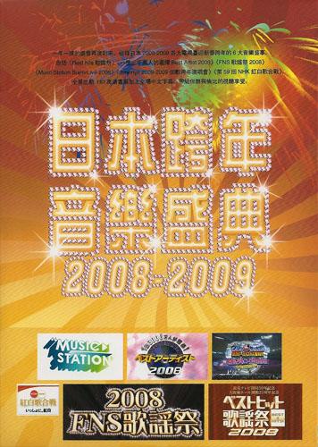 2008-2009 日本ミュージック