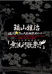 [DVD] 福山☆冬の大感謝祭 其の十一 初めてのあなた、大丈夫ですか? 常連のあなた、お待たせしました