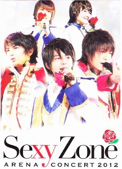 [DVD] Sexy Zone アリーナコンサート 2012