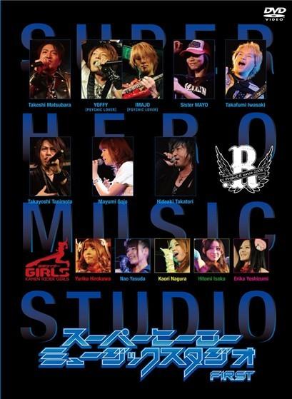 スーパーヒーローミュージックスタジオ FIRST