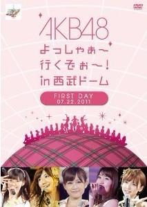 AKB48 よっしゃぁ~行くぞぉ~!in 西武ドーム 第一公演