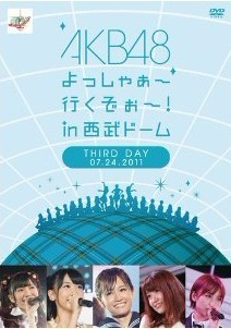 AKB48 よっしゃぁ~行くぞぉ~!in 西武ドーム 第三公演