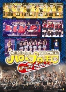 [DVD] Hello! Project 2012 WINTER ハロ☆プロ天国~ロックちゃん~