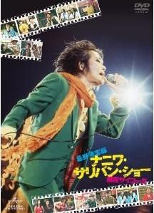 [DVD] 忌野清志郎 ナニワ・サリバン・ショー ~感度サイコー!!!~