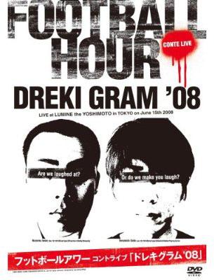 ドレキグラム'08