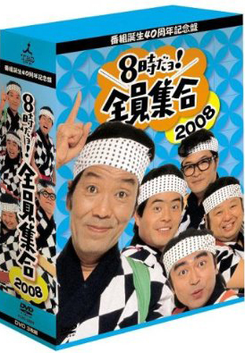 [DVD]番組誕生40周年記念盤 8時だョ!全員集合 DVD-BOX【豪華版】「邦画 DVD お笑い・バラエティ」
