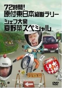 [DVD] 水曜どうでしょう 第16弾 72時間! 原付東日本縦断ラリー/シェフ大泉 夏野菜スペシャル