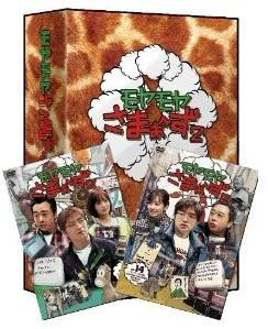 モヤモヤさまぁ~ず2 DVD-BOX Vol.13-Vol.15