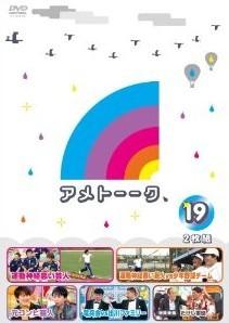 [DVD] アメトーーク!DVD19