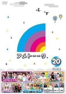 [DVD] アメトーーク!DVD20