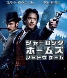 [DVD] シャーロック・ホームズ シャドウ ゲーム