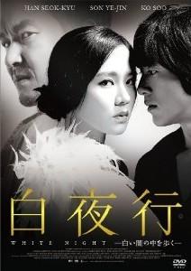 [DVD] 白夜行ー白い闇の中を歩くー