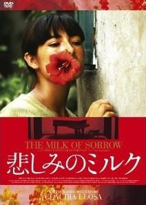 [DVD] 悲しみのミルク