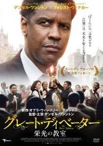 [DVD] グレート・ディベーター 栄光の教室