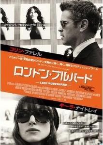 [DVD] ロンドン・ブルバード