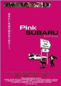 [DVD] ピンク・スバル