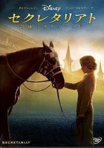 [DVD] セクレタリアト/奇跡のサラブレッド