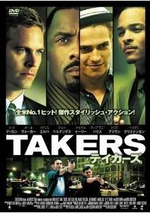 [DVD] テイカーズ