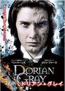 [DVD] ドリアン・グレイ