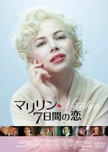 [DVD] マリリン 7日間の恋