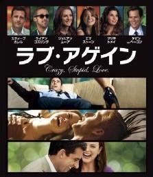 [DVD] ラブ・アゲイン