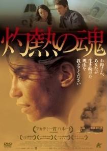 [DVD] 灼熱の魂