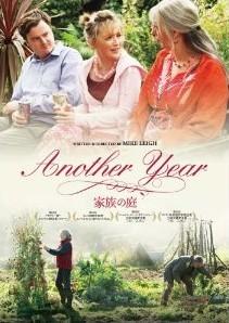 [DVD] 家族の庭