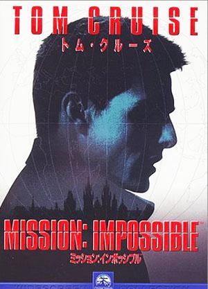 M:I-1 ミッション:インポッシブル