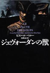 [DVD]ジェヴォーダンの獣「洋画DVD アクション」
