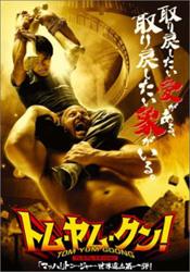 [DVD]トム・ヤム・クン!「洋画DVD アクション」