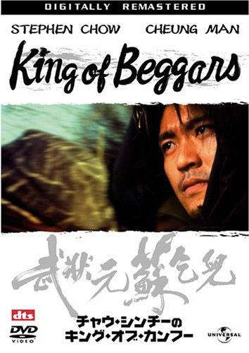 KING OF BEGGARS チャウ・シンチーのキング・オブ・カンフー
