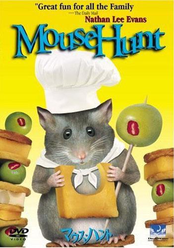 マウス?ハント